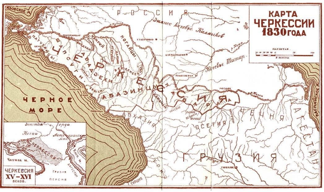 Черкессия