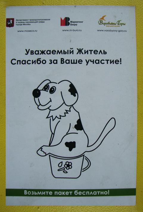 собачка1