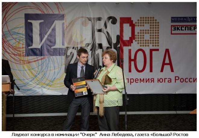 laureat_konkursa_v_nominacii__ocherk_anna_lebedeva_gazeta_bolshoy_rostov