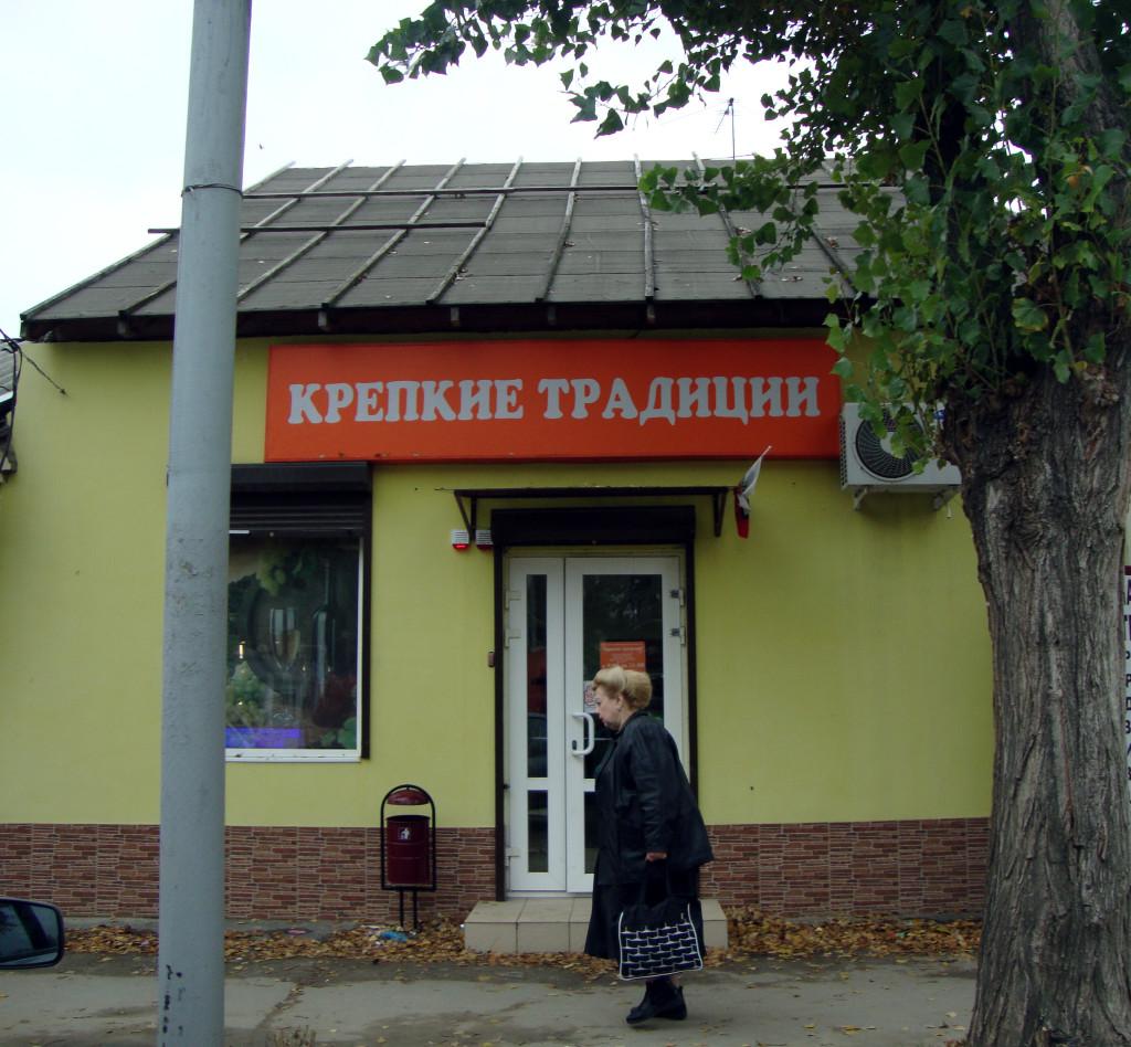 Новый винно-водочный магазин на Горького-Крепостном