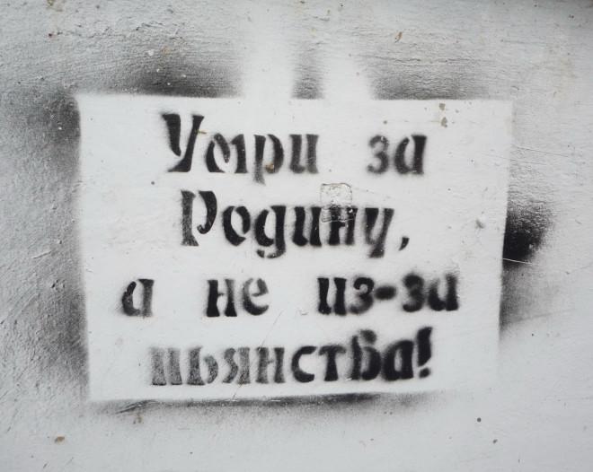 Графити на таганрогской набережной