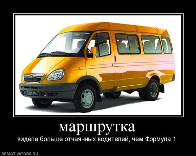 водители маршруток
