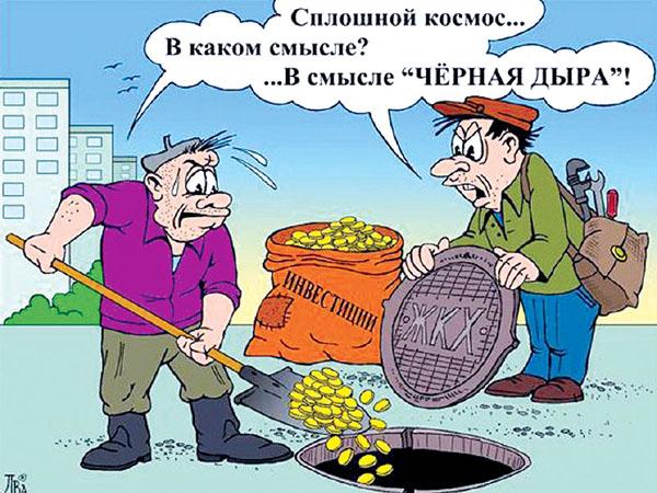жкх, деньги