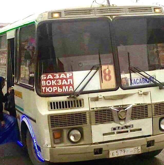 Неужели прямо на этом автобусе террорист приехал в Гуково получать инвалидность?