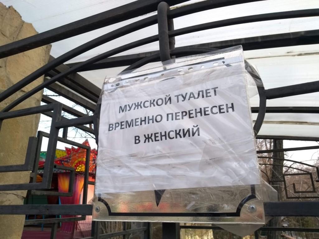 Парк культуры и отдыха им. Горького. Ростов-на-Дону 8 марта 2020 года.