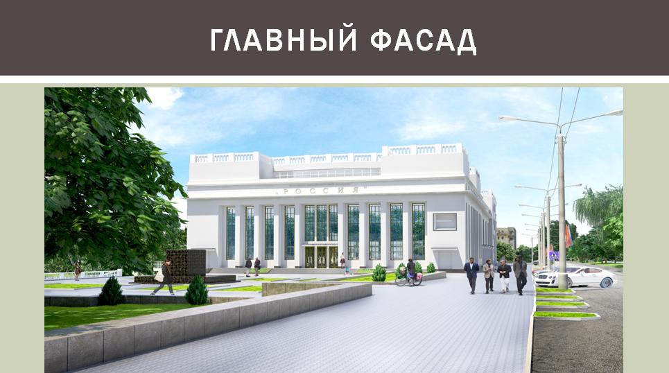 Так должен был выглядеть кино-концертный комплекс «Русь» после реконструкции.